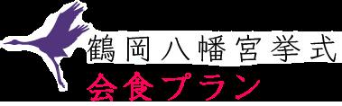 鶴岡八幡宮挙式会食プラン