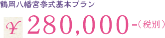 鶴岡八幡宮挙式プラン価格