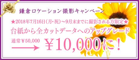 鎌倉ロケーション撮影キャンペーン