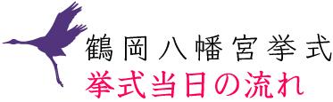 鶴岡八幡宮挙式 挙式当日の流れ