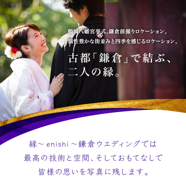 縁〜enishi〜 鎌倉ウエディングでは最高の技術と空間、そしておもてなしで皆様の思いを写真に残します