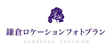 鎌倉ロケーションフォトプラン