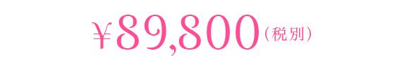 ¥89,800