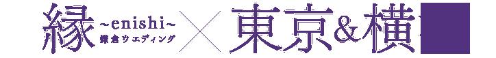 東京&横浜