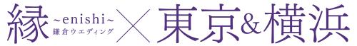 縁ウェディング x 東京&鎌倉