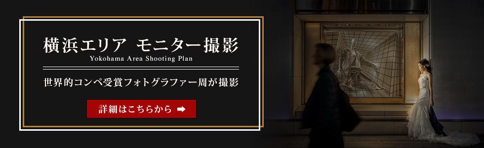 横浜エリアモニター撮影