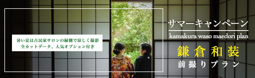 サマーキャンペーン 鎌倉 和装前撮りプラン 暑い夏は古民家スタジオの縁側で涼しく撮影 全カットデータ人気オプション付き