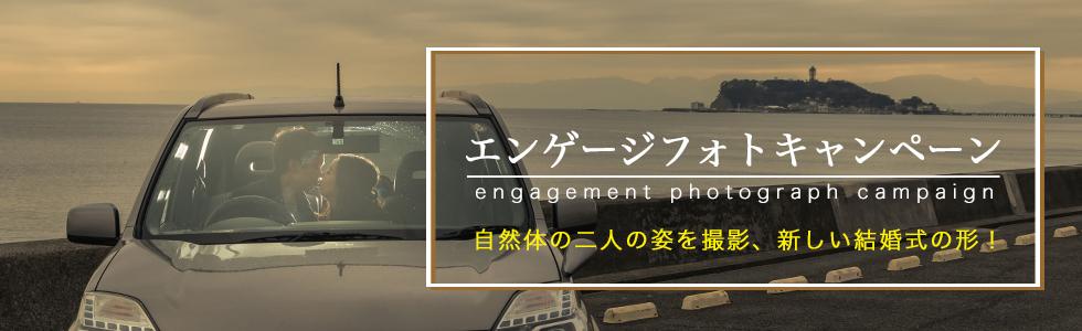 エンゲージフォト キャンペーン 自然体の二人の姿を撮影、新しい結婚式の形!