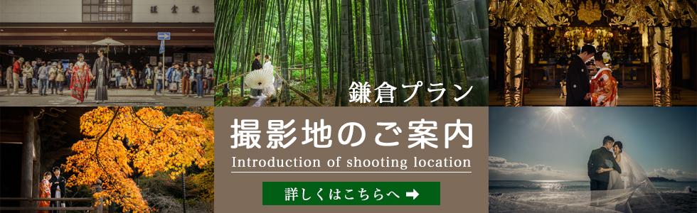 鎌倉プラン 撮影地のご案内 詳しくはこちらへ