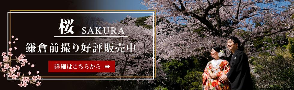 2021桜バナー