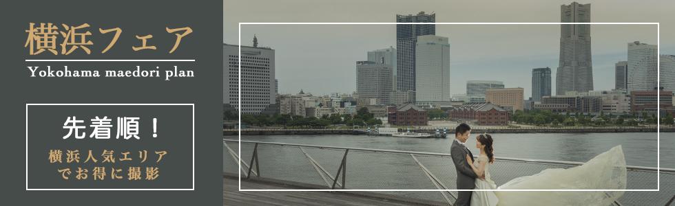 横浜 フェア ドレス 前撮り 横浜人気エリアでお得に撮影