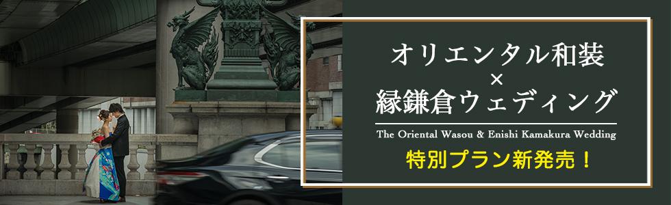 オリエンタル&和装縁鎌倉ウェディング 特別プラン新発売!